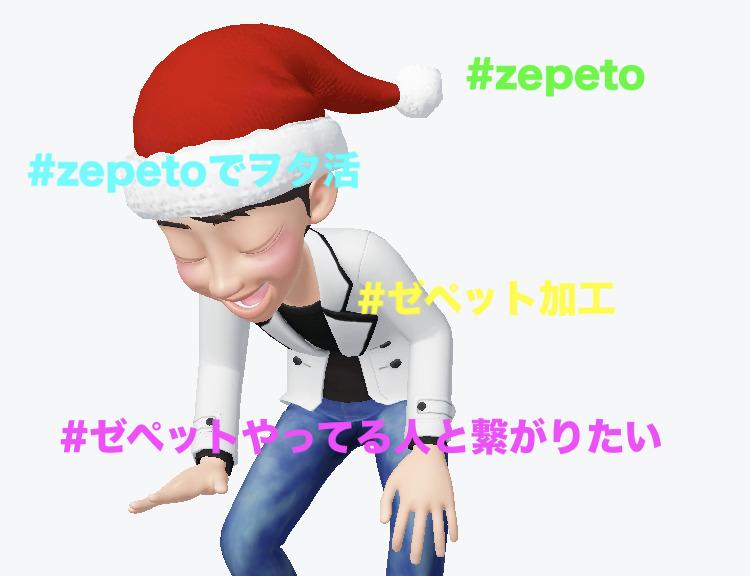 インスタで注目!ZEPETO(ゼペット) 関連で使用されているハッシュタグ