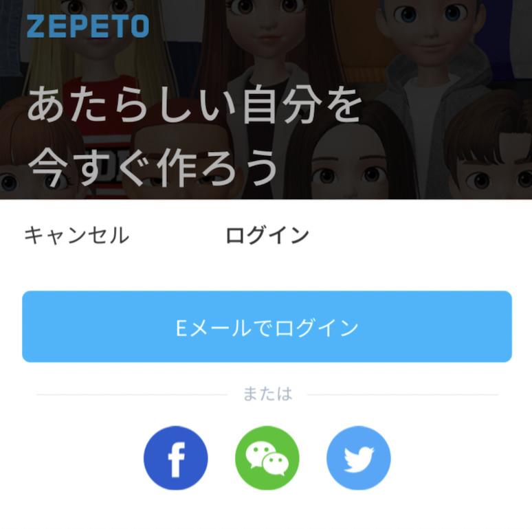 【SNS認証で大丈夫!】機種変してZEPETO(ゼペット)でログインする方法
