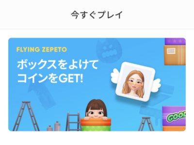 【ボックスをよけてコインゲット】ZEPETO(ゼペット)フライングゼペット