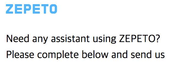 【問い合わせが分からない!?】ZEPETO(ゼペット)運営に問い合わせる方法
