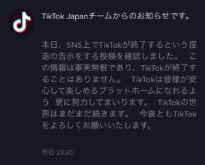 公式TikTok Japanからお知らせ!TikTokがなくなることを否定