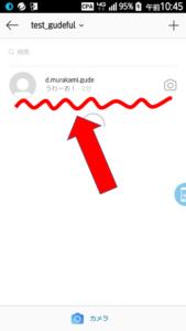 Dm 消す インスタ 【インスタグラム】オンライン状態がバレる緑の丸を消す2つの方法