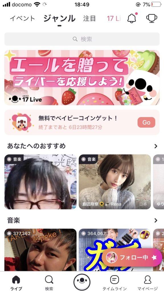 ライブ 投げ銭 ナナ イチ